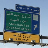 Photo taken at Exit 12 by Ziyad A. on 2/12/2013