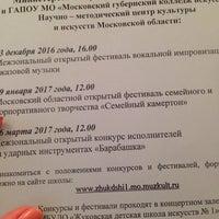 Photo taken at Детская Школа Искусств by Дарья Г. on 11/1/2016