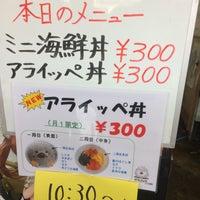 6/25/2017に波瑠 多.が丸五水産で撮った写真