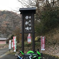 Photo taken at 帝釈峡 by いわし H. on 11/20/2017