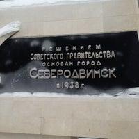 Foto tomada en Администрация Северодвинска por Антон Р. el 1/31/2013