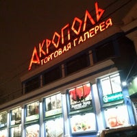 Photo taken at ТЦ «Акрополь» by Lina M. on 1/23/2013