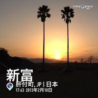 Photo taken at 丸岡公園 by take on 2/10/2013