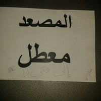Photo taken at Lebanese University, Faculty of Science by Ghada D. on 1/15/2014