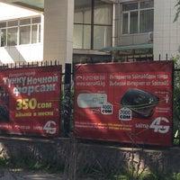 Photo taken at Saima Telecom by Irina L. on 5/16/2014