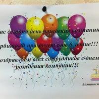 "Photo taken at ООО ""Орбита-Ф"" by Натали on 8/2/2013"