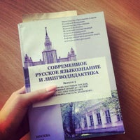 Photo taken at Филологический Факультет БГУ Им.И.Г.Петровского by Dasha V. on 8/22/2013