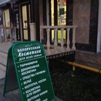 Белорусская косметика в ессентуках