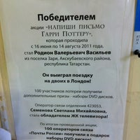 Photo taken at Почта России 127220 by Anna D. on 7/3/2012
