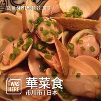 Photo taken at 華菜食 by Masakiyo T. on 9/29/2013