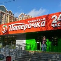 Photo taken at Пятерочка by Slava on 9/3/2016