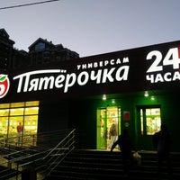 Photo taken at Пятерочка by Slava on 9/5/2016