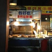 Photo taken at 包好吃碳烤塩酥雞 by Kefir C. on 8/13/2013