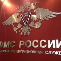 Photo taken at Федеральная миграционная служба (ФМС России) by Vladimir S. on 5/22/2013