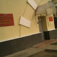 Photo taken at Военный Университет by Станислав #. on 3/31/2014