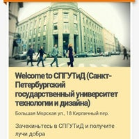 Photo taken at St. Petersburg State University of Technology and Design by Tania D. on 2/19/2014