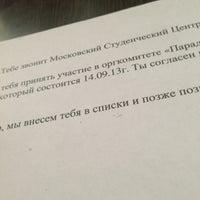 Photo taken at МСЦ by Ekaterina P. on 8/30/2013