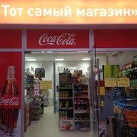 Photo taken at Тот самый магазин by Maria S. on 5/7/2013