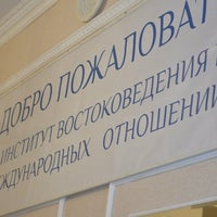 Photo taken at Институт востоковедения и международных отношений КФУ by Ильназ Г. on 1/31/2013