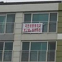 Photo taken at Sanbon Stn. by 재영 고. on 11/26/2016