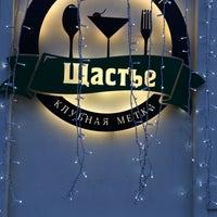 """Снимок сделан в Ресторан-бар """"Щастье City"""" пользователем Андрей К. 2/22/2015"""