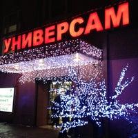 Photo taken at Универсам by Marina M. on 12/27/2012