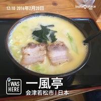 Photo taken at 一風亭 by なんば さ. on 2/20/2016