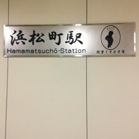 Photo taken at Hamamatsuchō Station by tannan_new on 1/30/2013
