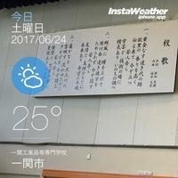 Photo taken at 一関工業高等専門学校 by くまもと ぱ. on 6/24/2017