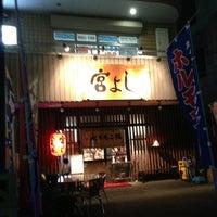 Photo taken at 宮よし by Hiroyasu S. on 2/23/2013
