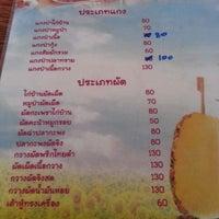 Photo taken at ครัวป้าแฉ่ง ด่านสิงขร by Aphiwat W. on 4/28/2013
