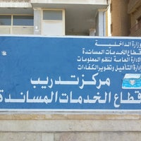 Photo taken at مركز تدريب قطاع الخدمات المساندة/خدمات وزارة الداخلية by boalneef ツ on 12/18/2013
