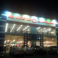 Photo taken at Jarir Bookstore by Hareth A. on 12/29/2012