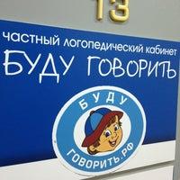 "Photo taken at ""Буду говорить"" логопедический кабинет by Oleg M. on 8/20/2014"