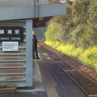 鎌瀬駅 - Estación de tren