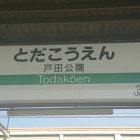Photo taken at Toda-Kōen Station by ぞひ 田. on 1/13/2013