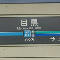 Photo taken at Namboku Line Meguro Station (N01) by ぞひ 田. on 8/21/2016