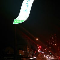 Photo taken at 東埼橋 by ぞひ 田. on 3/5/2013