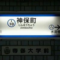 Photo taken at Mita Line Jimbocho Station (I10) by ぞひ 田. on 4/7/2017