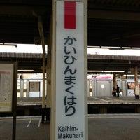 Photo taken at Kaihimmakuhari Station by 国木田 エ. on 2/9/2013