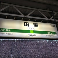 Photo taken at Tabata Station by 国木田 エ. on 12/23/2012