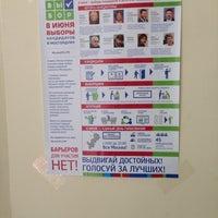 Photo taken at Совет Профсоюза Работников Здравоохранения by Maria K. on 5/23/2014