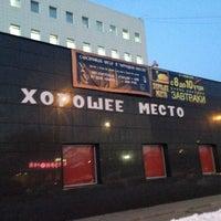 Photo taken at Кафе «Хорошее место» by Алексей on 3/27/2013
