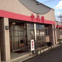 Photo taken at 十八番 引野店 by kajinko on 2/20/2013