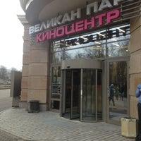 Photo taken at Velikan Park Cinema by Ирина . on 10/26/2013