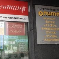 Photo taken at ТЦ «Олимп» by Belkin🏂 M. on 4/18/2013