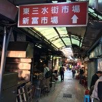 Photo taken at 東三水街市場 by Jin O. on 12/31/2016