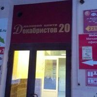 Photo taken at Деловой центр by Мария М. on 1/7/2013