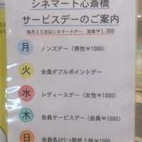 Photo taken at シネマート心斎橋 by gonpashin on 6/3/2013