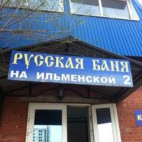 Photo taken at Русская баня by Игорь A. on 5/12/2014